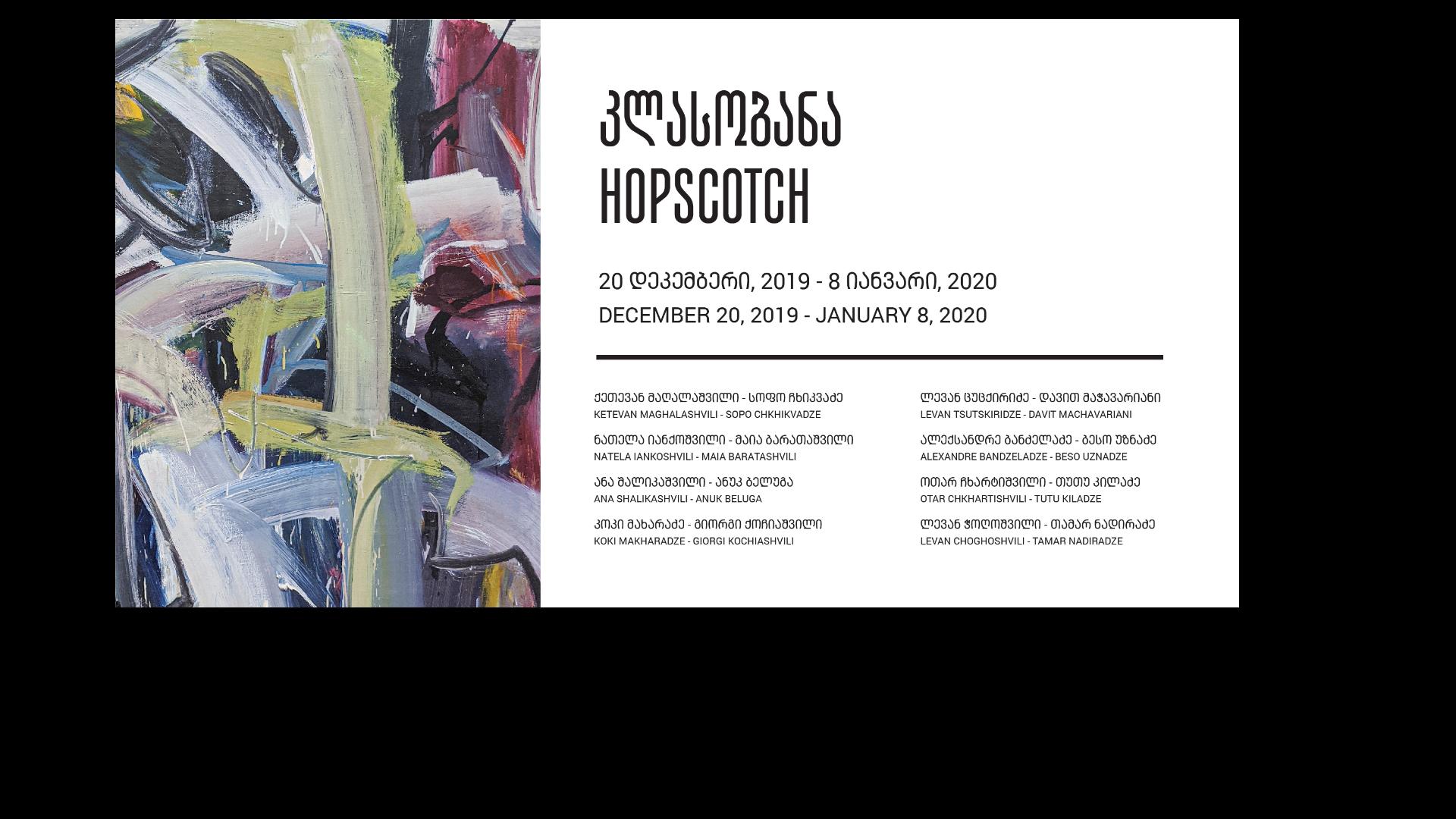 კლასობანა - Hopscotch