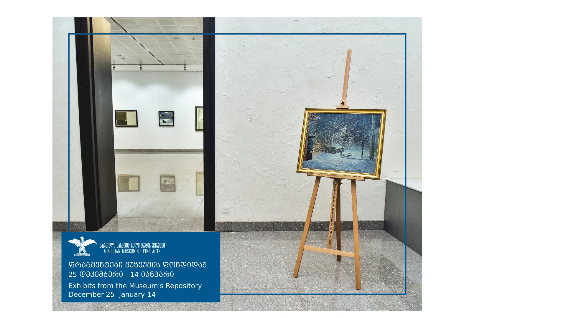 ფრაგმენტები მუზეუმის ფონდიდან - Exposition of Artworks from a Private Collection