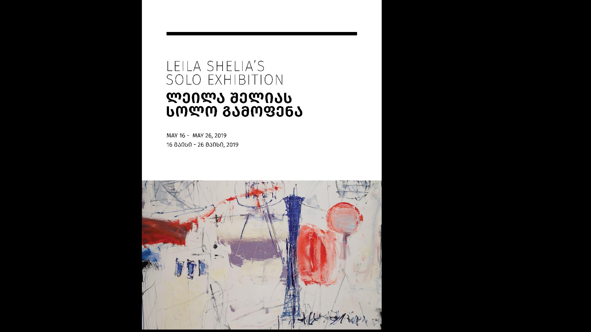 ლეილა შელიას სოლო გამოფენა - Leila Shelia's Solo Exhibition