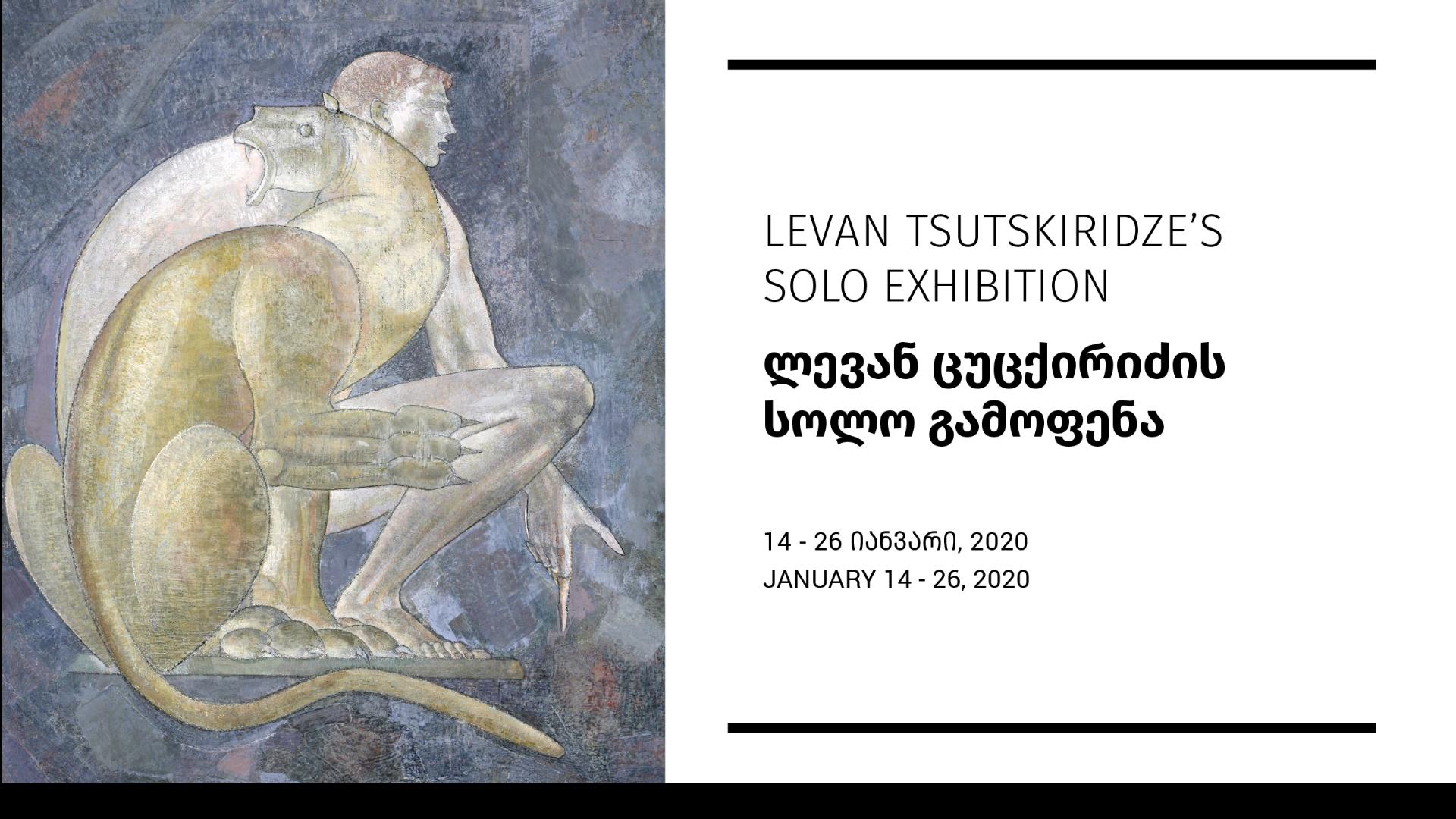 ლევან ცუცქირიძის სოლო გამოფენა - Levan Tsutskiridze's Solo Exhibition